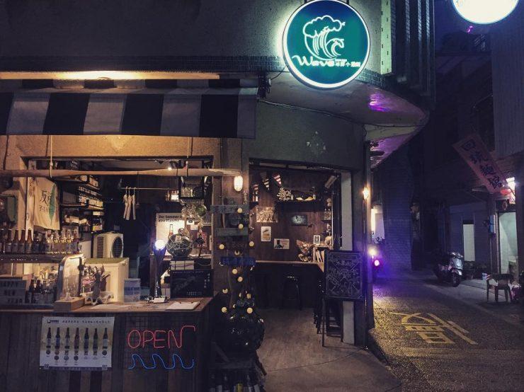 Wave Bar 冰郎酒吧
