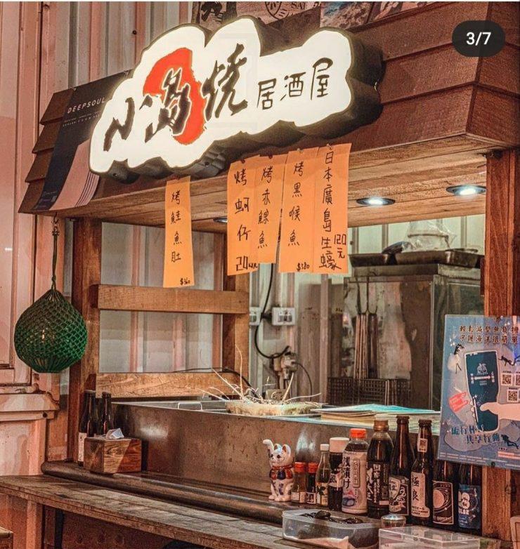 小島燒居酒屋