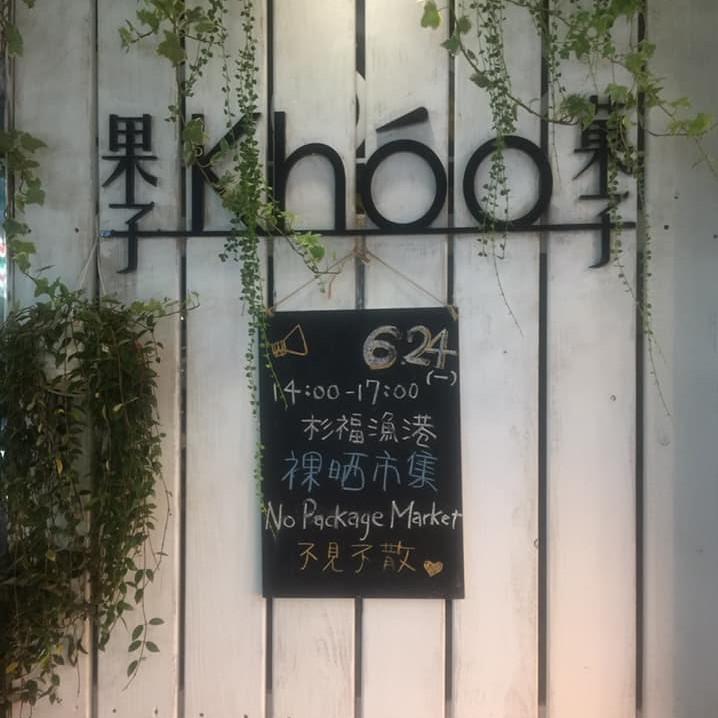 Khóo 果子菓子