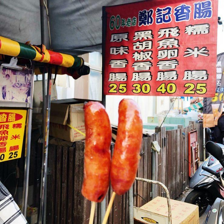 鄭記琉球香腸