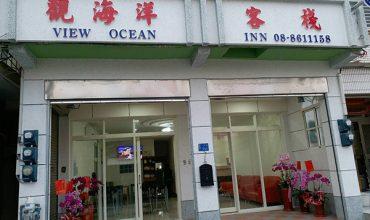 觀海洋客棧